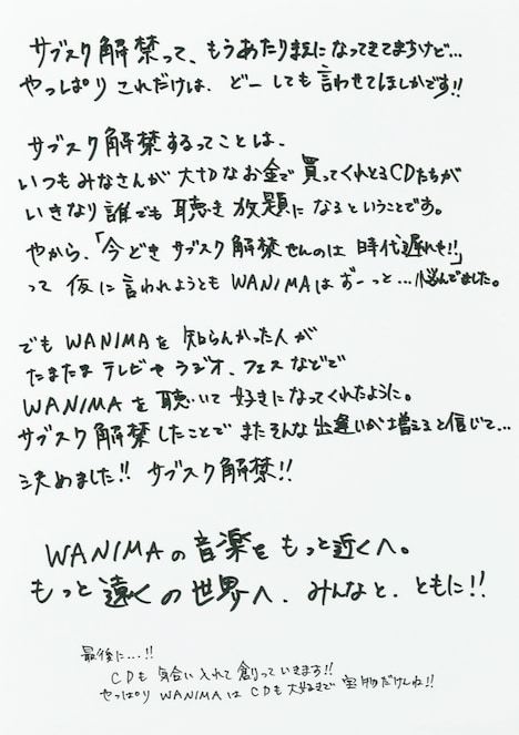 東急線渋谷駅の掲出広告に掲載されたWANIMAからのメッセージ。