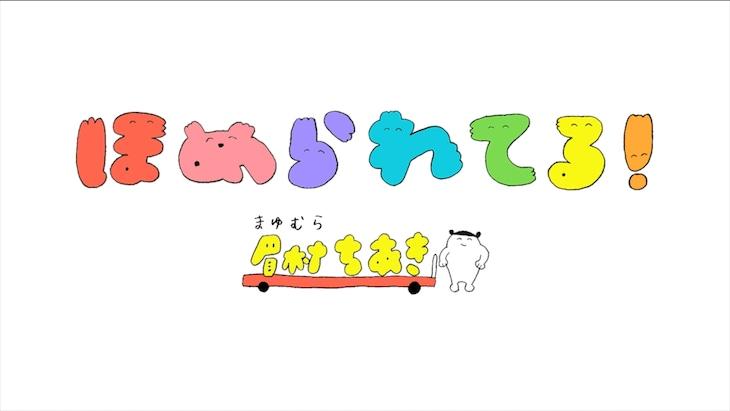 眉村ちあき「ほめられてる!」ミュージックビデオのワンシーン。