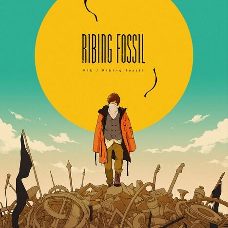 りぶ「Ribing fossil」ジャケット