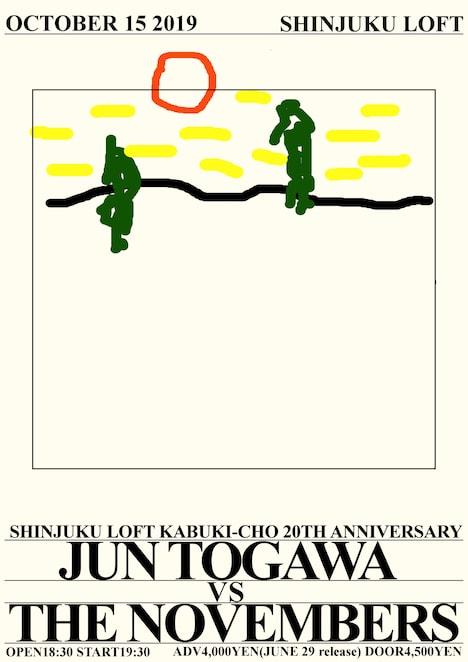 「SHINJUKU LOFT KABUKI-CHO 20TH ANNIVERSARYJUN TOGAWA VS THE NOVEMBERS」告知ビジュアル