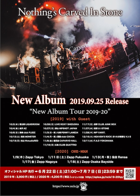 """「Nothing's Carved In Stone""""New Album Tour 2019-20(仮)」告知画像"""