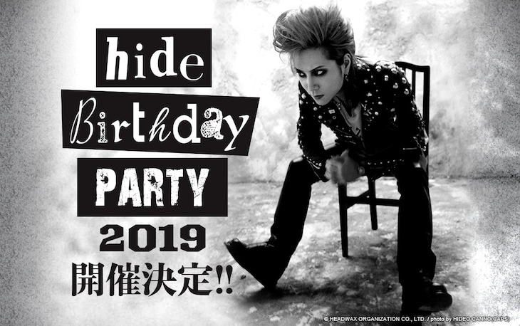 「hide Birthday Party 2019」告知ビジュアル