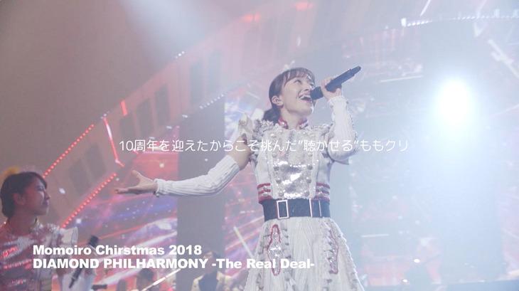 ももいろクローバーZ「ももいろクリスマス2018 DIAMOND PHILHARMONY -The Real Deal-」ティザー映像のワンシーン。