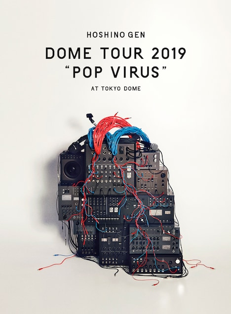 """星野源「DOME TOUR """"POP VIRUS"""" at TOKYO DOME」初回限定盤ジャケット"""