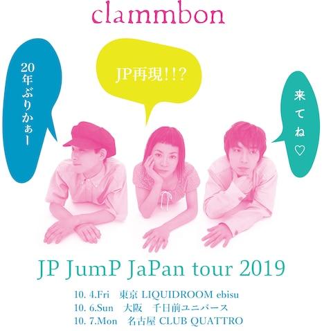 クラムボン「JP JumP JaPan tour 2019」告知ビジュアル