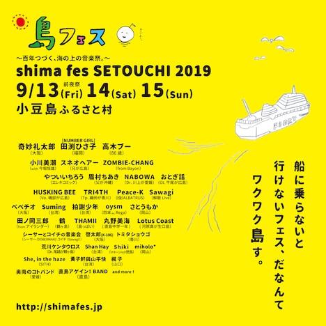 「shima fes SETOUCHI 2019 ~百年つづく、海の上の音楽祭。~」出演者第2弾告知ビジュアル