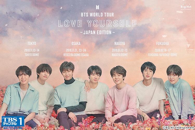 TBSチャンネル「BTS WORLD TOUR 'LOVE YOUR SELF'」ビジュアル