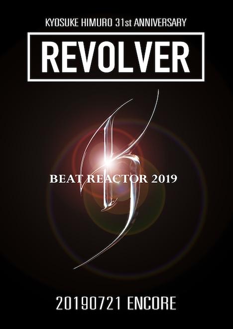 "「KYOSUKE HIMURO 31st ANNIVERSARY REVOLVER ENCORE ""BEAT REACTOR 2019""」ビジュアル (c)2019 Algernon Inc."