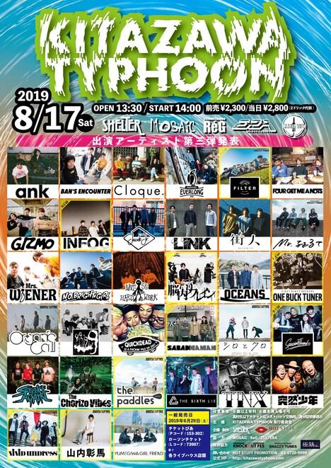 「KITAZAWA TYPHOON2019」出演アーティスト第3弾告知ビジュアル