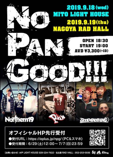「NO PAN GOOD!!!」告知画像