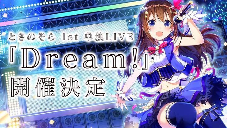 「ときのそら 1st ワンマンライブ『Dream!』」ビジュアル (c)cover corporation