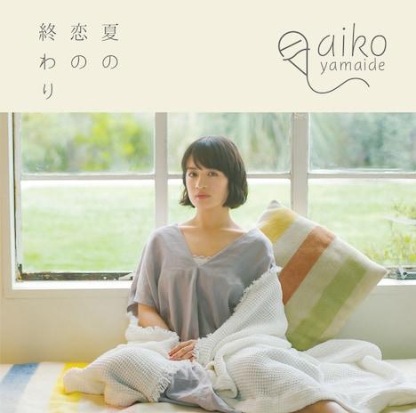 山出愛子「夏の恋の終わり」ジャケット