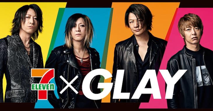 GLAY×セブン-イレブンコラボフェアビジュアル