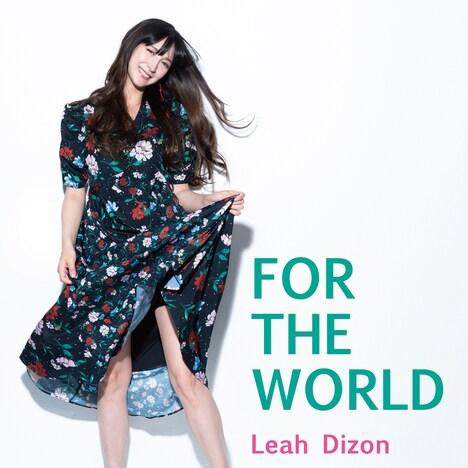 リア・ディゾン「FOR THE WORLD」ジャケット