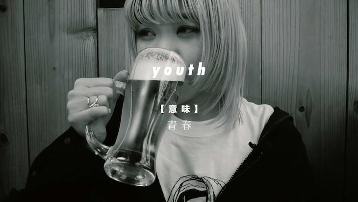 動画「チッチが居酒屋でTHAT is YOUTH!!!!FESについて語ってみた」のワンシーン。