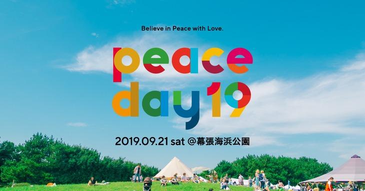 「PEACE DAY19」告知ビジュアル