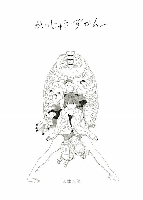 米津玄師「かいじゅうずかん」表紙画像