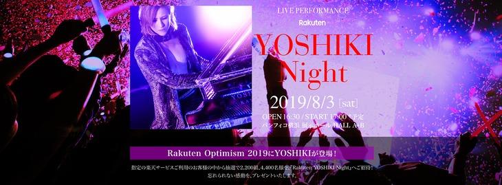「Rakuten YOSHIKI Night」告知バナー