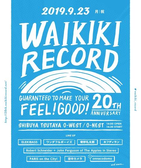「WaikikiRecord 20th Guaranteed to Make You Feel Good! 」告知ビジュアル