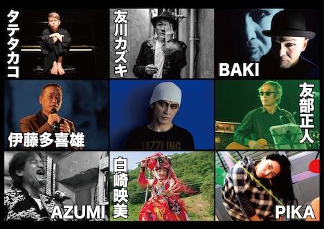 「死霊の盆踊り ~追悼 遠藤ミチロウ~」ゲスト