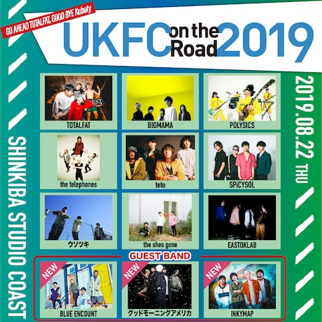 「UKFC on the Road 2019」最終出演者告知ビジュアル