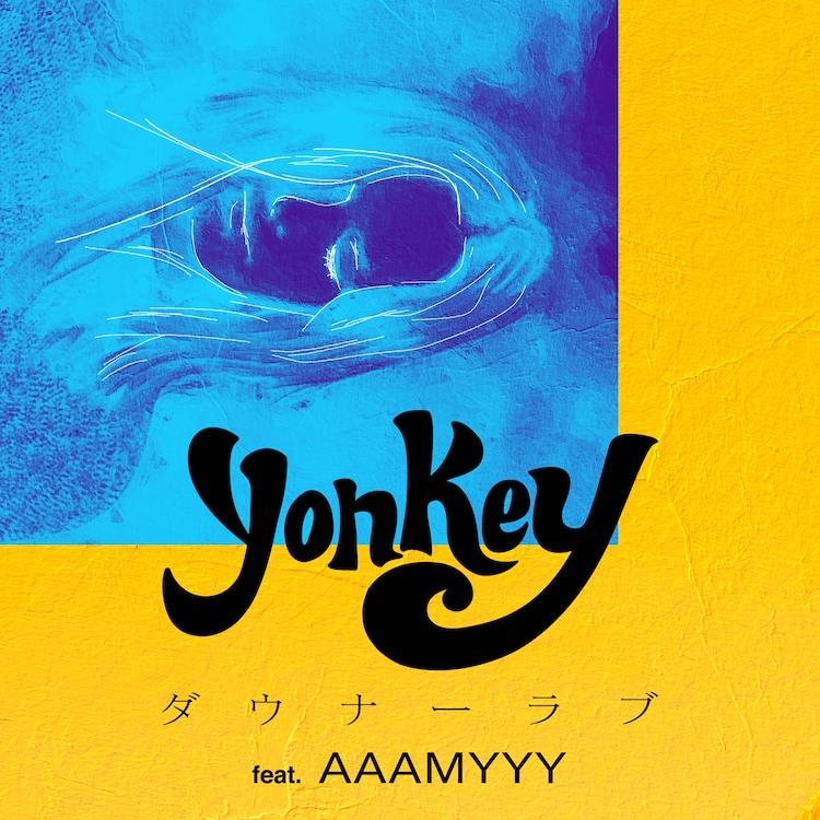 yonkey「ダウナーラブ(feat.AAAMYYY)」配信ジャケット
