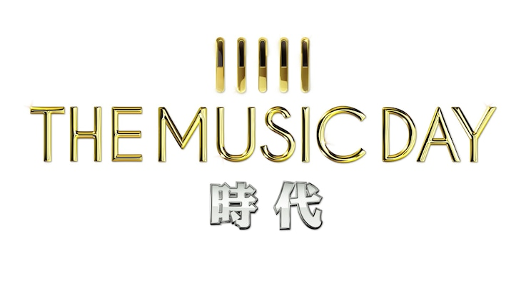 「THE MUSIC DAY 2019 ~時代~」ロゴ (c)日本テレビ