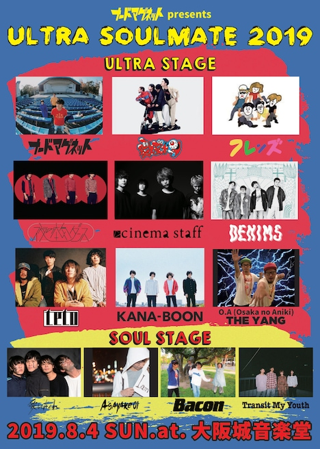 「ULTRA SOULMATE 2019」フライヤー