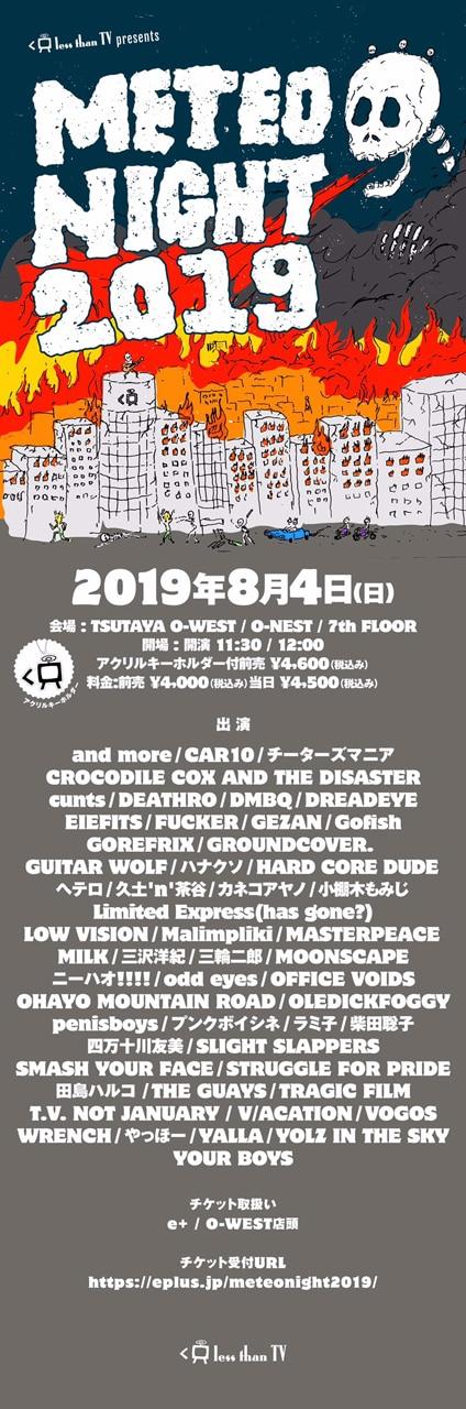 「METEO NIGHT 2019」出演アーティスト第2弾告知ビジュアル