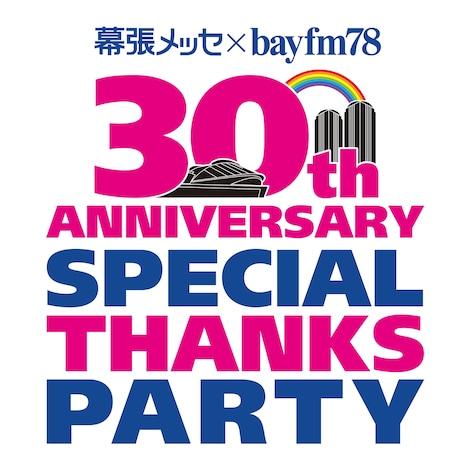 「幕張メッセ×bayfm 30th ANNIVERSARY SPECIAL THANKS PARTY」ロゴ