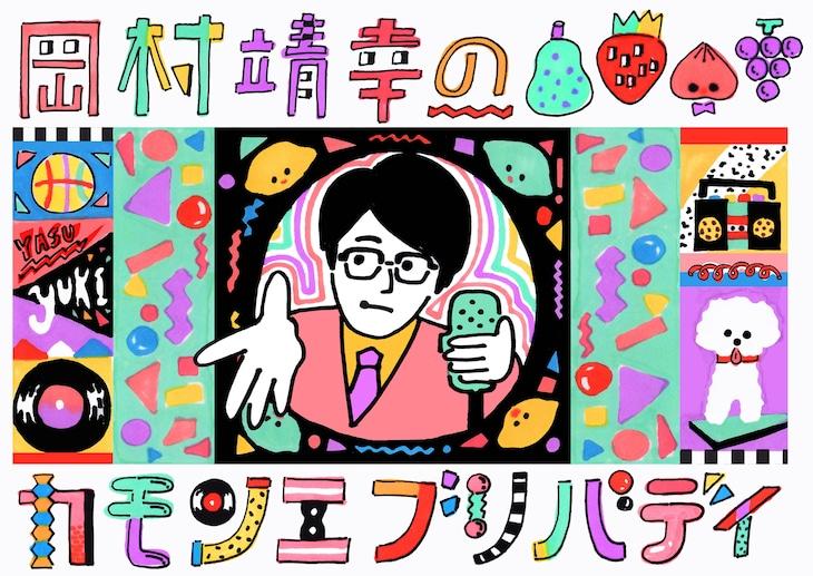 NHKラジオ第1「岡村靖幸のカモンエブリバディ」ビジュアル