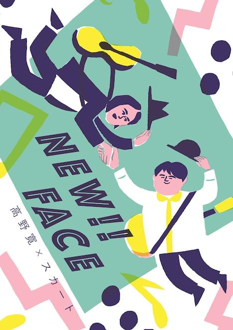 「New!! Face」キービジュアル