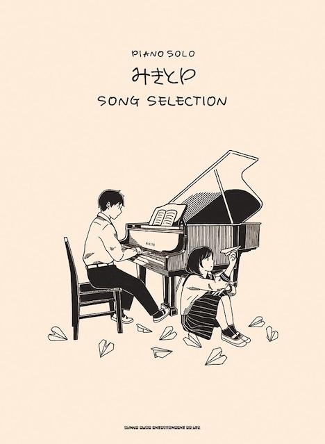 みきとP「ピアノ・ソロ みきとP SONG SELECTION」表紙