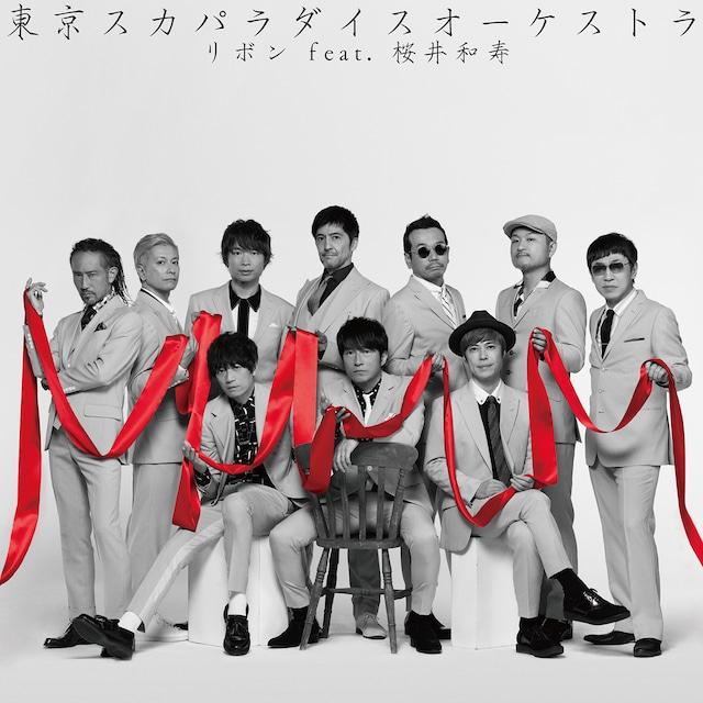 東京スカパラダイスオーケストラ「リボン feat. 桜井和寿(Mr.Children)」CD Only盤ジャケット