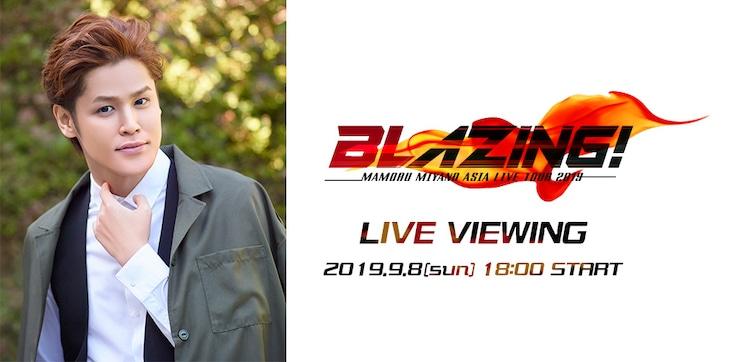 「MAMORU MIYANO ASIA LIVE TOUR 2019 ~BLAZING!~ LIVE VIEWING」ビジュアル