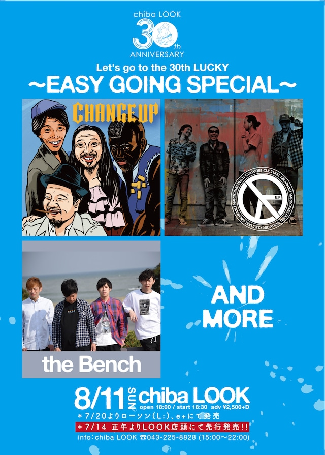 「Let's go to the 30th LUCKY~EASY GOING SPECIAL~」フライヤー