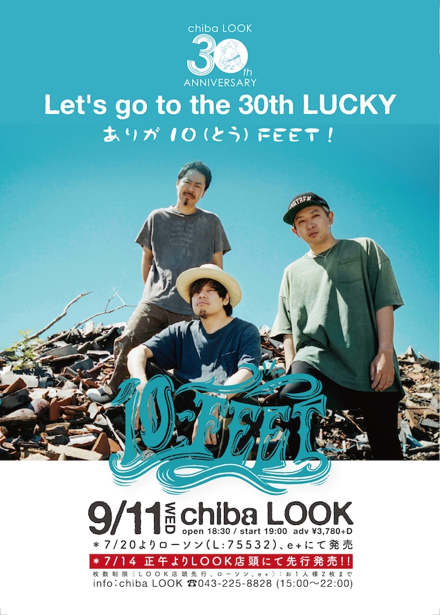 「Let's go to the 30th LUCKY~ありが10(とう)FEET!~」フライヤー