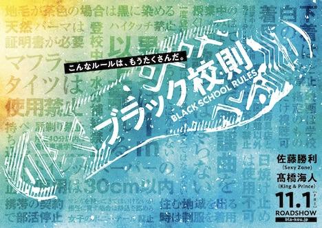 音楽ナタリー            Sexy Zone佐藤勝利&King & Prince高橋海人が映画「ブラック校則」で共演