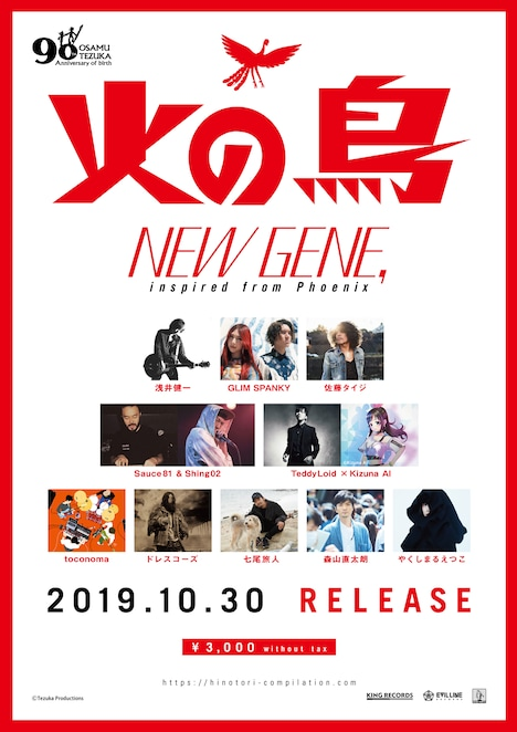 「NEW GENE, inspired from Phoenix」告知ビジュアル