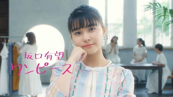 坂口有望「ワンピース」ミュージックビデオのワンシーン。