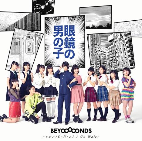 BEYOOOOONDS「眼鏡の男の子 / ニッポンノD・N・A! / Go Waist」初回限定盤Aジャケット