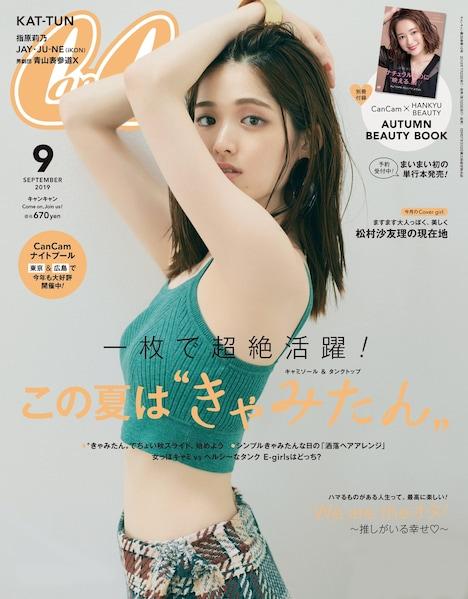 「CanCam」9月号表紙