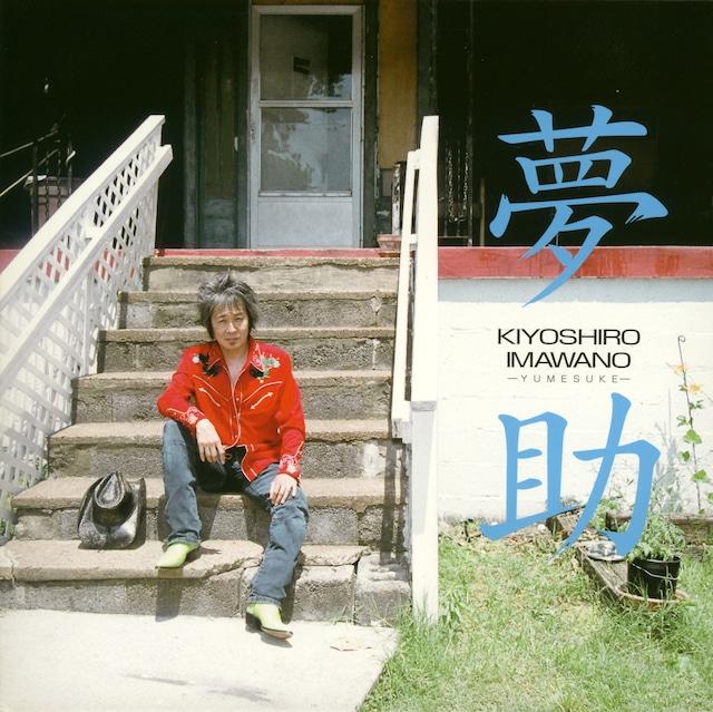 2006年10月にリリースされたアルバム「夢助」。これが生前最後のアルバム作品となった。