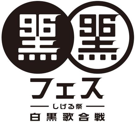 「黒フェス2019~白黒歌合戦~」ロゴ