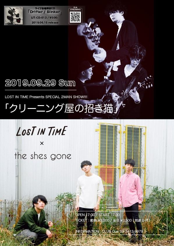 LOST IN TIME Presents SPECIAL 2MAN SHOW!!!「クリーニング屋の招き猫」告知ビジュアル