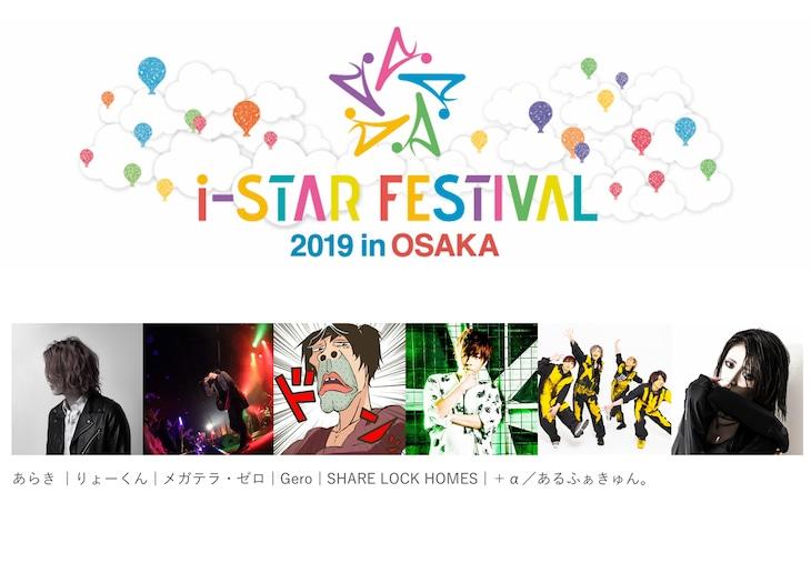 「i-STAR Fes.2019 in OSAKA」告知ビジュアル