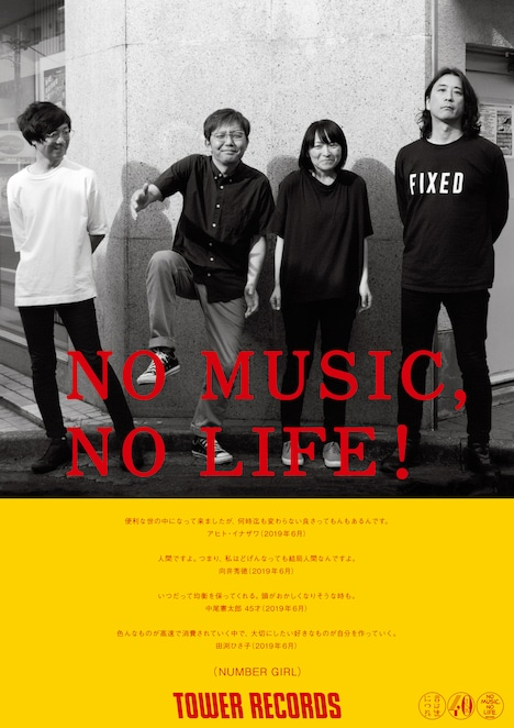 NUMBER GIRL「NO MUSIC, NO LIFE.」ポスター