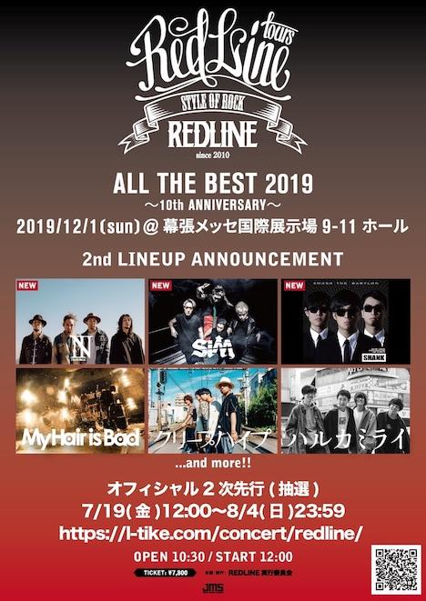 「REDLINE ALL THE BEST 2019 ~10th Anniversary~」出演アーティスト第2弾告知画像
