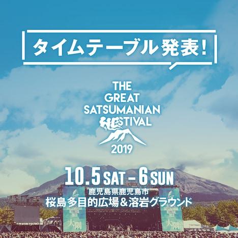 「THE GREAT SATSUMANIAN HESTIVAL 2019」タイムテーブル発表告知画像