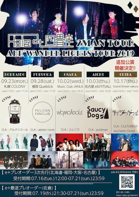 "Halo at 四畳半「2MAN TOUR ARK""WANDER LIGHTS""TOUR 2019」フライヤー"